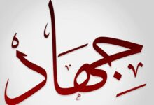 Memaknai Jihad Yang Lebih Membumi