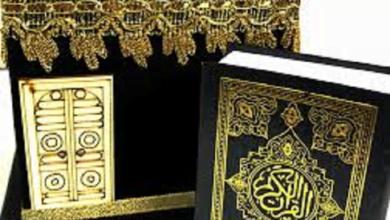 Al Qurf'an dan Ka'bah
