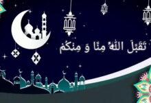 Idul Fitri Jatuh pada Tanggal Berapa?