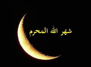 Amaliyah Bulan Muharram