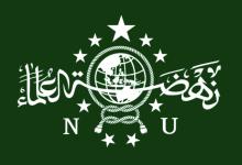 Susunan Pengurus MWCNU Karangpucung 2016-2021