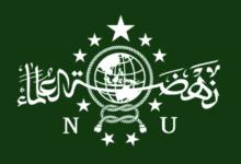Susunan lengkap Pengurus MWCNU Kawunganten Masa Hidmah 2018-2023