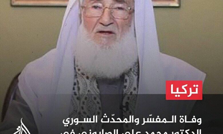 Ali Ash Shabuni Penulis Kitab Shafwatut Tafasir, Wafat