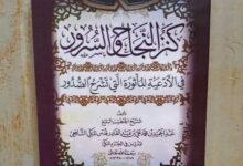 Keutamaan Muharram Kitab Kanzun al Najah Wa al Surur